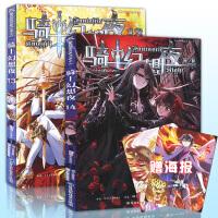 骑士幻想夜13+14 漫画版 飒漫画彩色漫画 附双面海报 更多精彩尽在 骑士幻想夜
