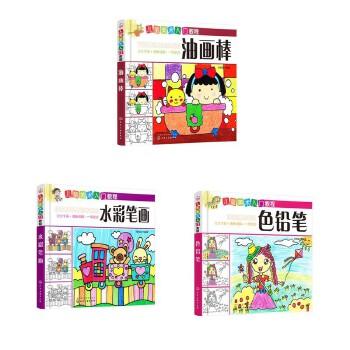 (共3本)儿童美术基础教程,分步学画,清晰讲解,一学就会