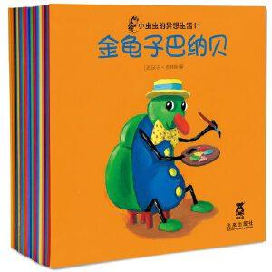 小虫虫的异想生活(24册)