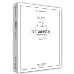 世界教育思想文库:我们如何学习:全视角学习理论