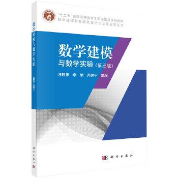 数学建模与数学实验(第三版)