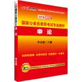中公最新版2016国家公务员录用考试专业教材申论