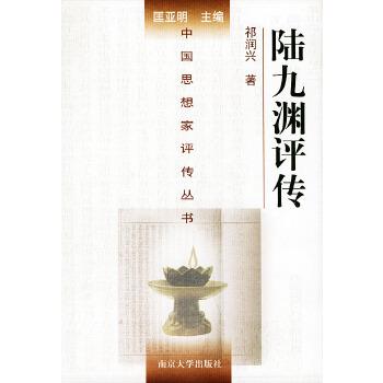 陆九渊评传(精装)——中国思想家评传丛书