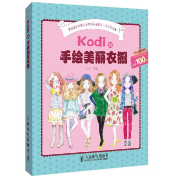 Kodi的手绘美丽衣橱