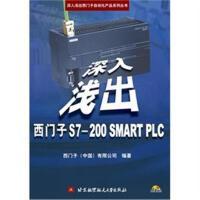 深入浅出西门子S7-200 SMART PLC-(含光盘)