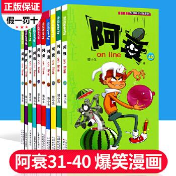 阿衰31-40册共十本漫画书阿衰校园合订正版漫画豌豆全集爆笑第26全套炎妖图片