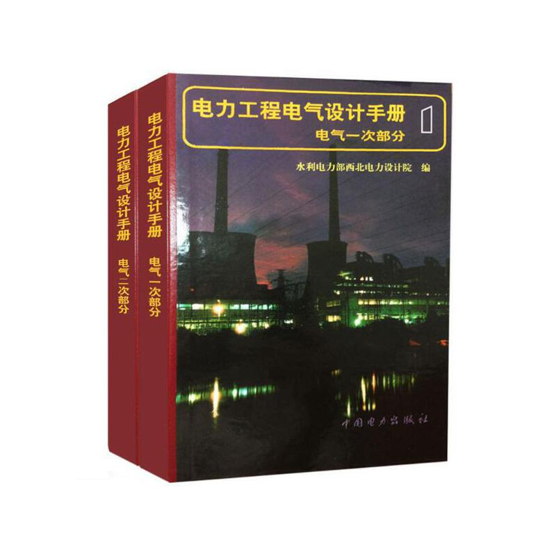 电力工程电气设计手册 水利电力部西北电力设计院