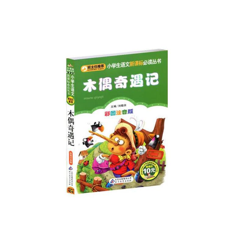 9木偶奇遇记注音版一年级课外书少儿童书籍畅销书