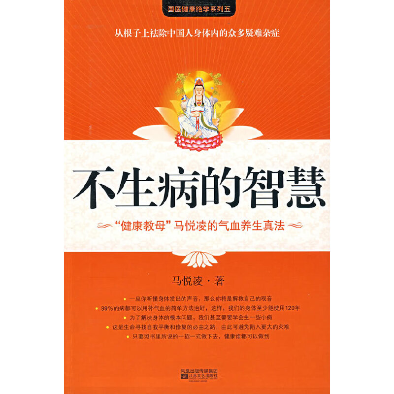 不生病的智慧(中国优秀健康图书)