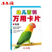 小小孩 幼儿百科万用卡片 鸟类 大32开认知认物学习卡片