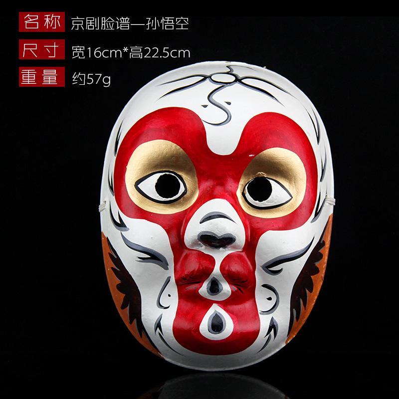 京剧脸谱成人儿童面具全脸纸浆变脸表演面具装饰挂件面具_孙悟空