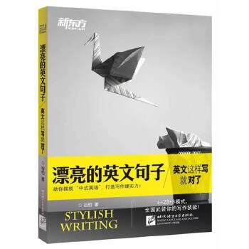 """新东方 漂亮的英文句子——英文这样写就对了(""""4+23+3""""模式,4大写作原则+23式写作技巧+3大实用附表,全面武装你的写作技能!)"""