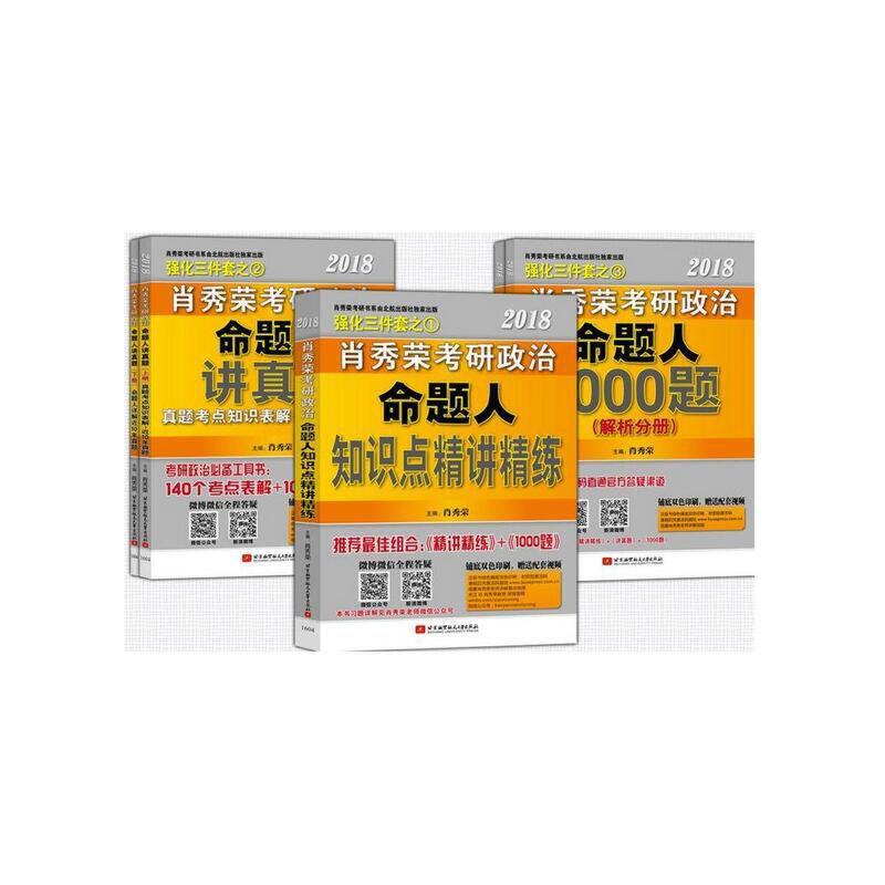 考研政治肖秀荣