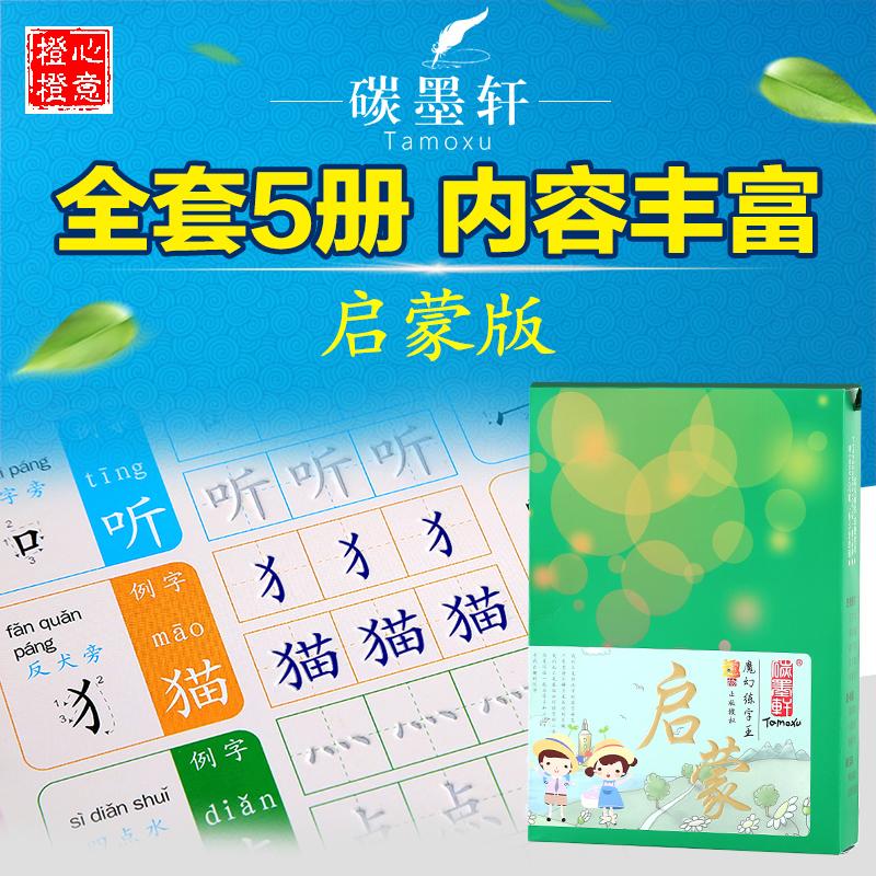 凹槽练字板拼音数学汉字英语简笔画画一年级学前启蒙-汉字笔画名称表
