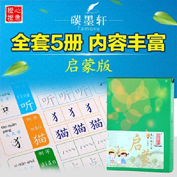 凹槽练字板拼音数学汉字英语简笔画画一年级学前启蒙-具有拼音,笔画