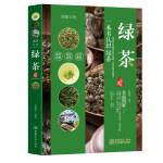 品鉴系列 清澈甘冽:绿茶品鉴