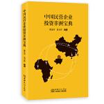 中国民营企业投资非洲宝典