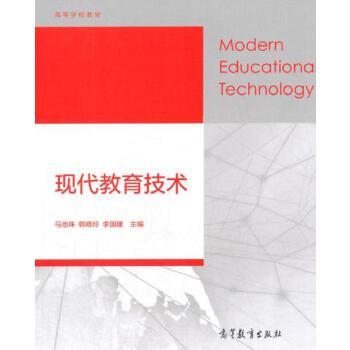 【旧书二手正版8成新】现代教育技术 马池珠 韩晓玲 9787040484908 高等教育出版社 2017年版