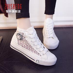 智升2017夏款白色蕾丝网鞋女韩版平底女学生时尚性感网纱高帮帆布鞋