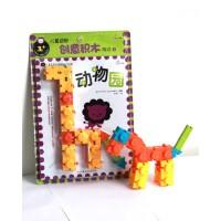 儿童益智创意积木游戏:动物园(全世界小朋友都爱玩的益智游戏―儿童益智创意积木游戏! 家长朋友们,请共同见证孩子们的 IQ、EQ、CQ 得到奇迹的增长吧!)