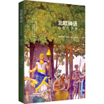 北欧神话:仙宫与诸神