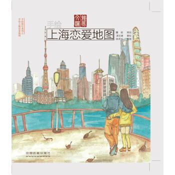 手绘上海恋爱地图美丽中国手绘系列