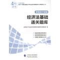 2017年度全国会计专业技术资格考试辅导系列丛书 经济法基础通关题库