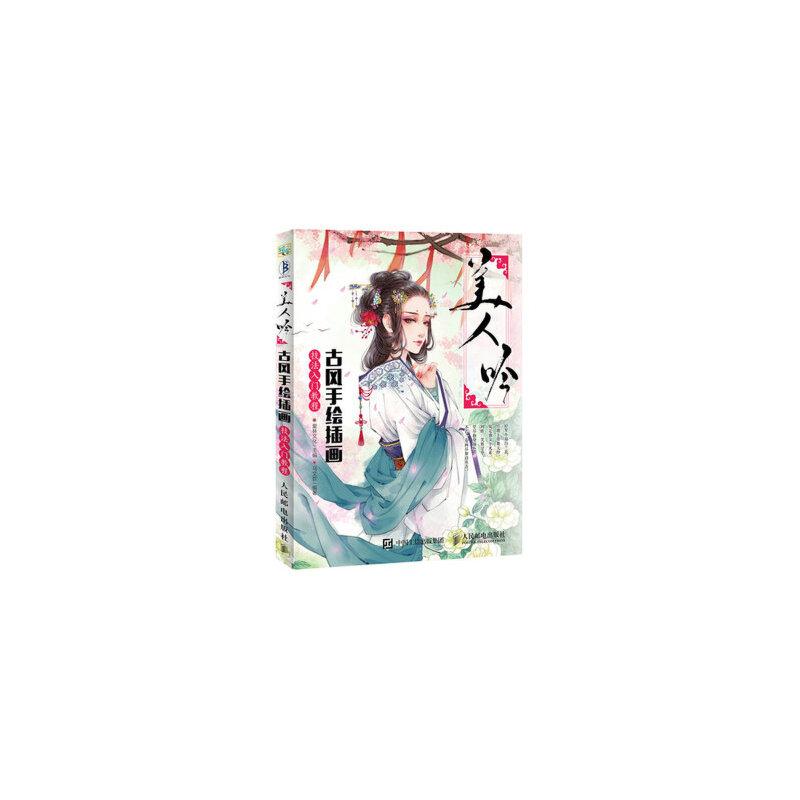 美人吟-古风手绘插画技法入门教程 9787115419491 人民邮电出版社