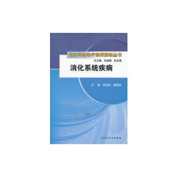 消化系统疾病/临床药物治疗案例解析丛书