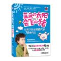 蓝色的太阳会飞的猪:让孩子玩出创造力的76种方法