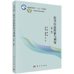 《医学信息检索与利用》第二版
