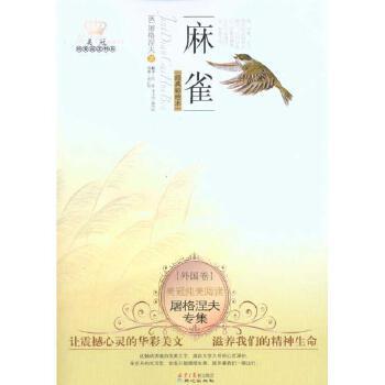 麻雀(屠格涅夫专集经典彩绘本)/美冠纯美阅读书系