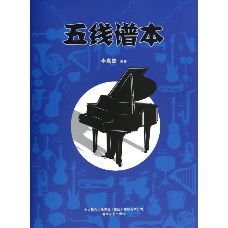 成都钢琴谱五线谱简谱