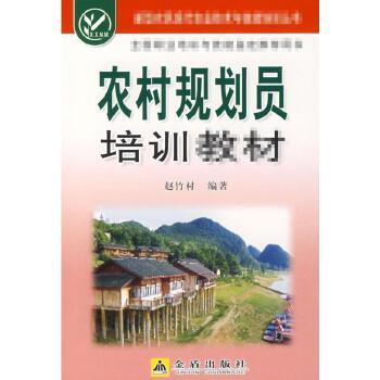 农村规划员培训教材