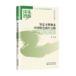 坚定不移地走中国特色强军之路――国防和军队建设卷