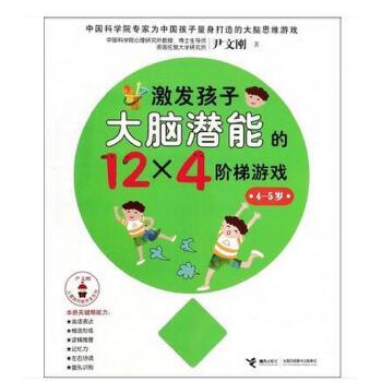 激发孩子大脑潜能的12*4阶梯游戏(4-5)