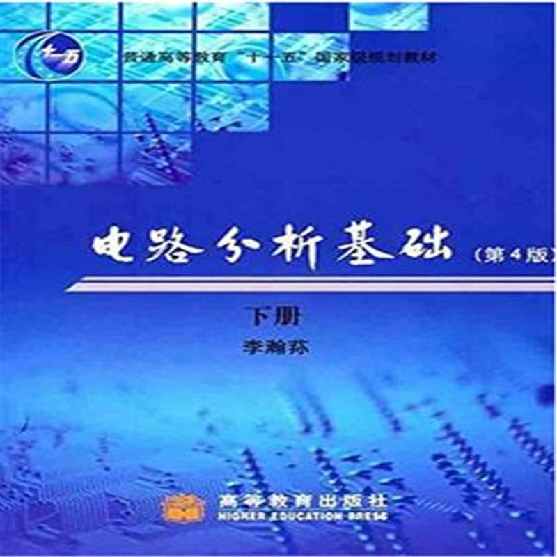 电路分析基础-下册-第4版( 货号:704018471003)