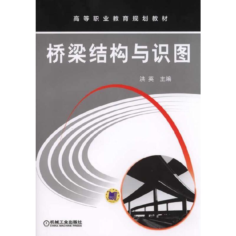 桥梁结构与识图(高等职业教育规划教材)