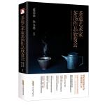 茶道艺术家茶汤作品欣赏会