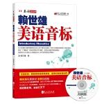 2014年新版赖世雄美语:美语音标(附MP3光盘一张)