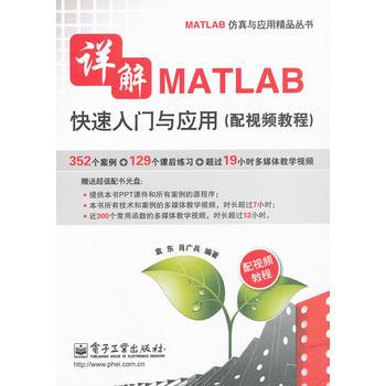 详解MATLAB快速入门与应用(配视频教程)