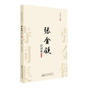 张金锐诗词集(第三辑)