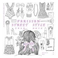 巴黎女孩时尚日记:从着色感受zui甜美的巴黎街头时尚 港台原版  时报出版 著色画本