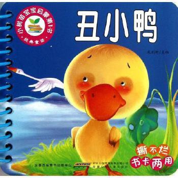 《小树苗宝宝启蒙第1书丑小鸭