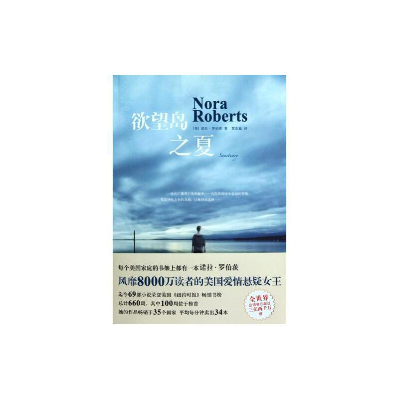 《欲望岛之夏》(美)诺拉·罗伯茨|译者:贾志敏