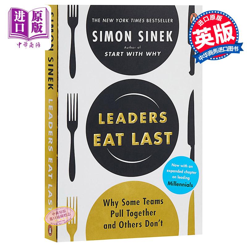 吃的英文_领导最后吃 英文原版 领导力 leaders eat last simon sinek