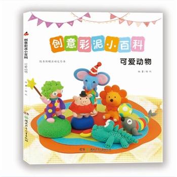 可爱动物-创意彩泥小百科-随书附赠活动迷你书 郑俐 9787556205233