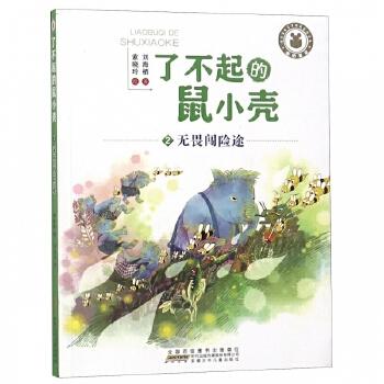 了不起的鼠小壳(2)无畏闯险途/刘海栖 安徽少年儿童出版社