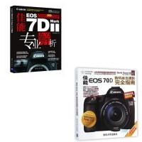 TZ 佳能EOS70D数码单反摄影完全指南9787302372240+佳能Canon EOS 7D Mark II 专业解析9787302393207   (共2本)