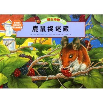 《鹿鼠捉迷藏/我的野生动物朋友》(美)劳拉·盖茨